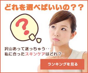 口コミ評判体験談ランキング