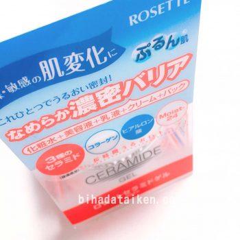 ロゼットセラミドゲルパッケージ
