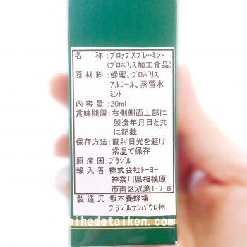 坂本養蜂場プロポリススプレー原材料表記
