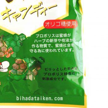 森川健康堂プロポリスキャンディー外袋アップ