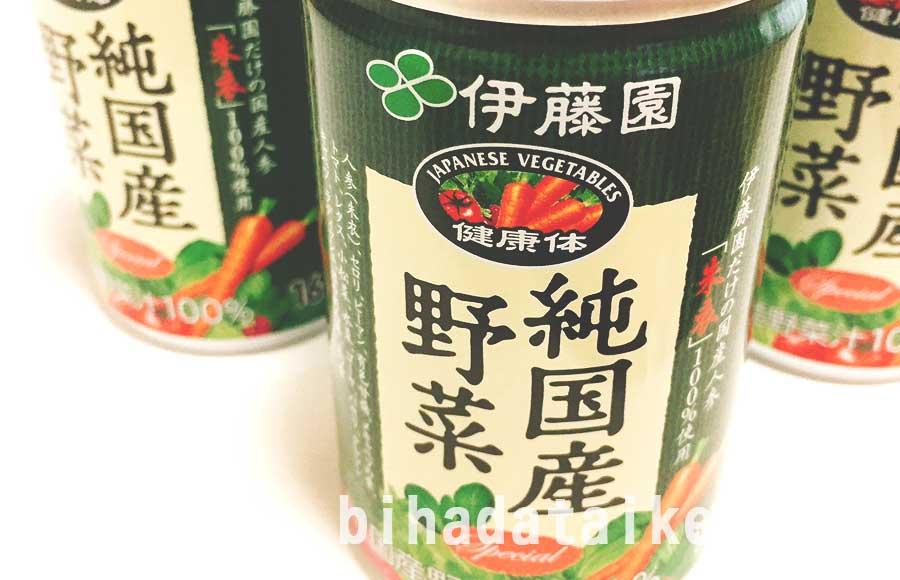 伊藤園純国産野菜
