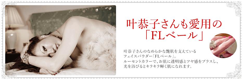 叶恭子さん愛用のFLベール