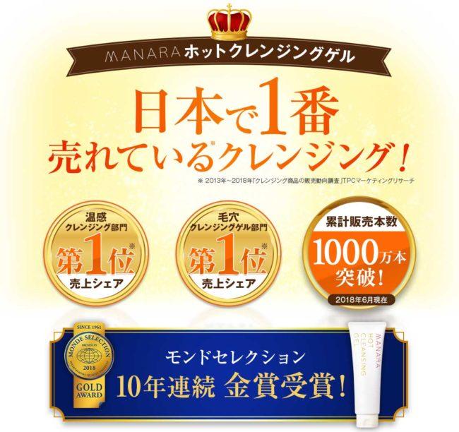 日本で一番売れているクレンジングゲル