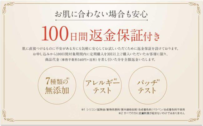 100日間の返金保証