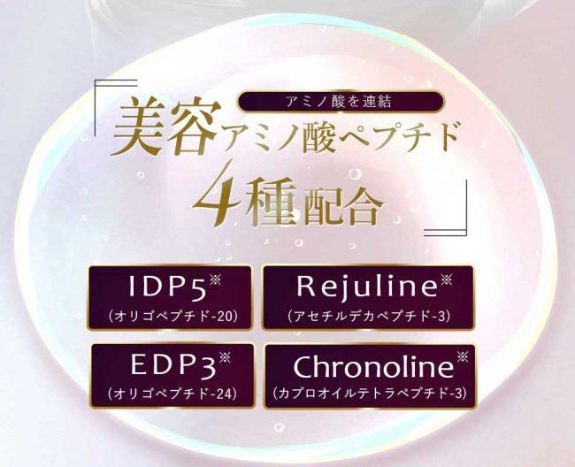 アミノ酸ペプチド4種